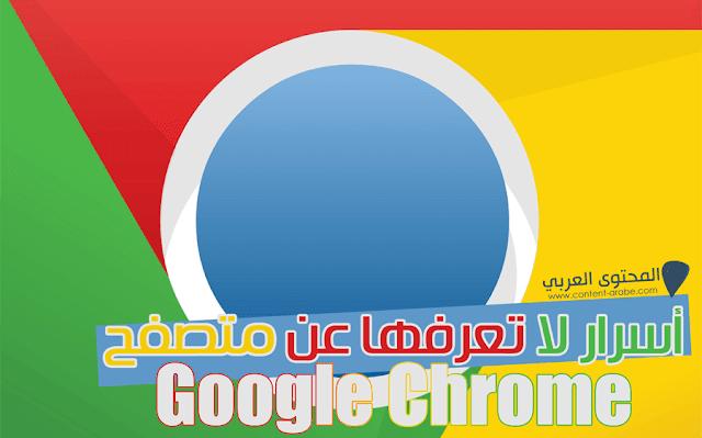 أسرار لا تعرفها عن متصفح Google Chrome