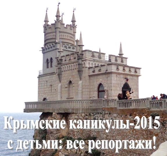 И снова Крым!