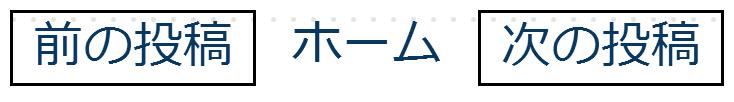 Blogger の「前の投稿」「次の投稿」ナビゲータ 標準ではページのタイトルが表示されない (デザインは CSS にて変更済み)