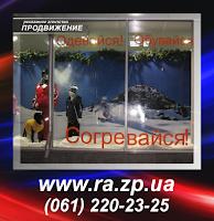 реклама на витринах Запорожье