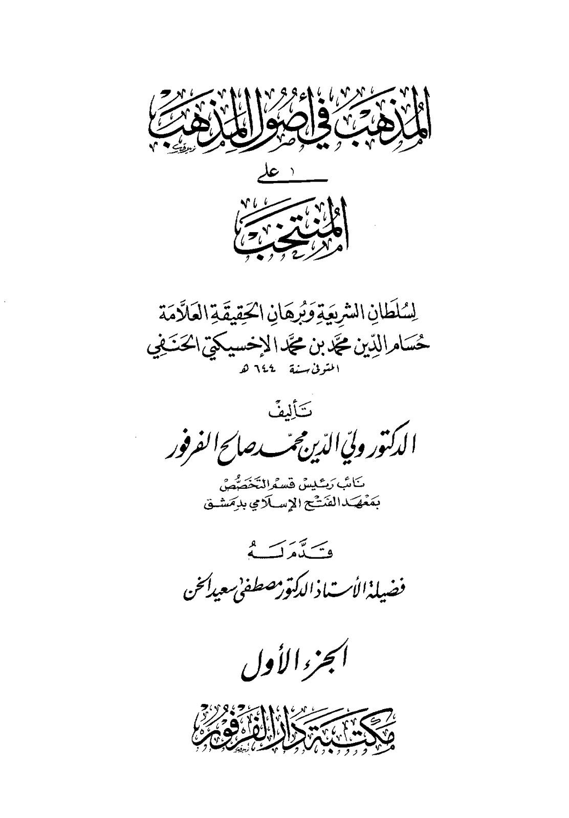 المذهب فى أصول المذهب على المنتخب - حسام الدين الإخسيكتي الحنفي pdf