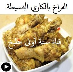 فيديو الفراخ بالكاري