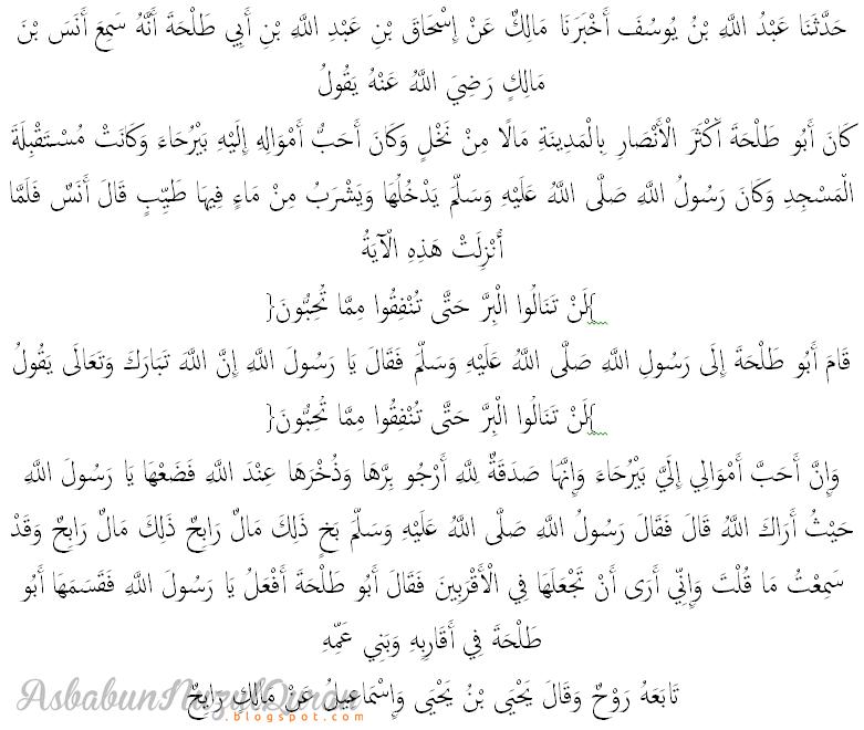quran surat ali imran ayat 92