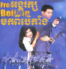 [ Movies ]  - angkarak mok pi Pekang- Movies, chinese movies,  Short Movies - [ 1 part(s) ]