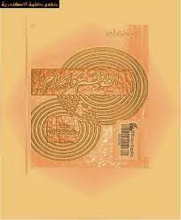 الطوطم والحرام - سيجموند فرويد pdf