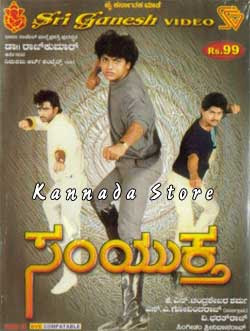 Samyukta (1988) - Kannada Movie