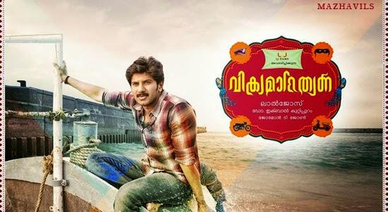 Manathe Chandanakkeeru Lyrics - Vikramadithyan Malayalam Movie Songs