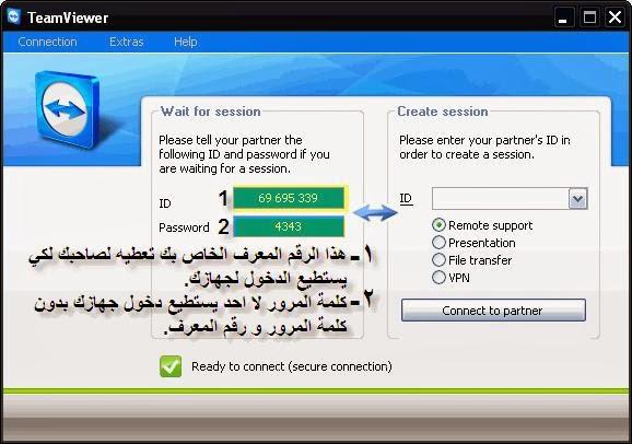 شرح برنامج TeamViewer شرح برنامج TeamViewer شرح برنامج TeamViewer