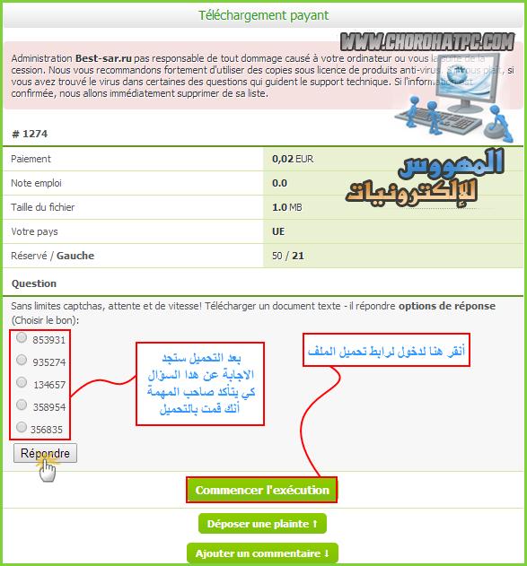 جني المال مقابل تحميل الملفات من موقع best-sar
