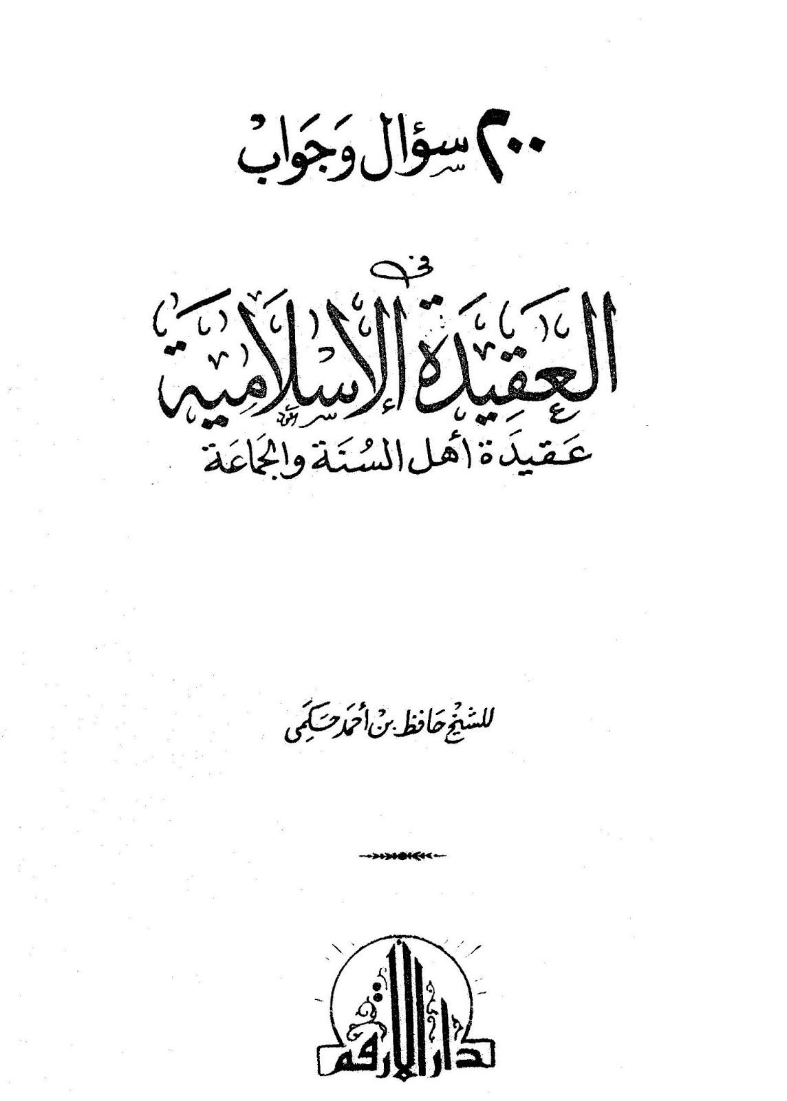 200 سؤال وجوال في العقيدة الإسلامية - حافظ بن حكمي pdf