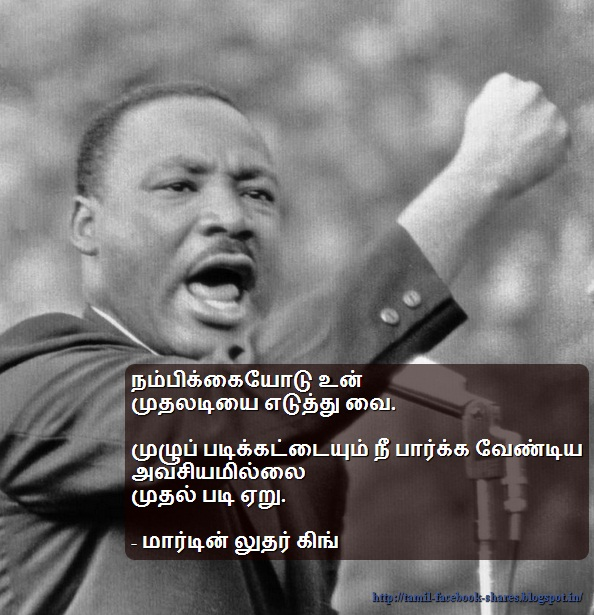 related searches tamil best quotes for ever muyarchi quotes martin ...