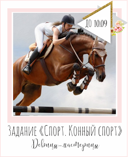 "Задание № 16 ""Спорт. Конный спорт"" до 10/09"