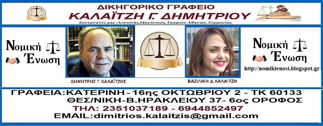 ΔΙΚΗΓΟΡΙΚΟ ΓΡΑΦΕΙΟ - ΔΗΜΗΤΡΗΣ ΚΑΛΑΪΤΖΗΣ