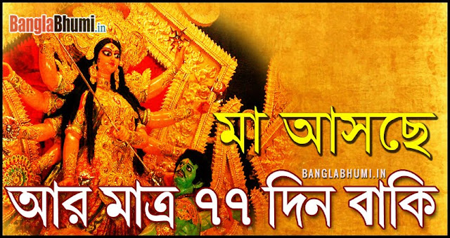 Maa Durga Asche 77 Din Baki - Maa Durga Asche Photo in Bangla