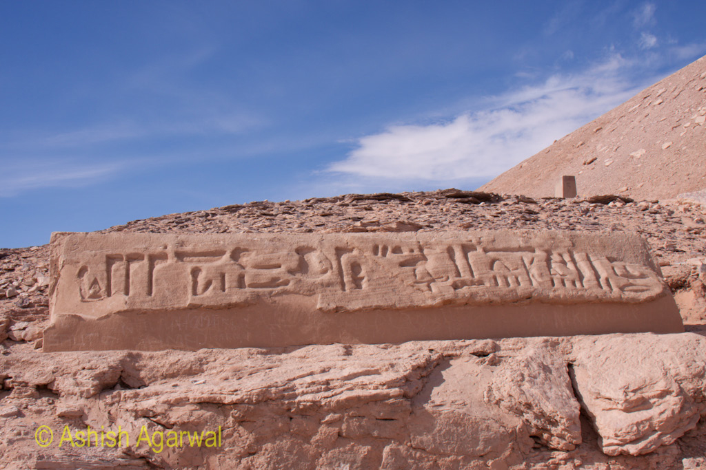 Carvings at the site of the Abu Simbel temple in south Egypt
