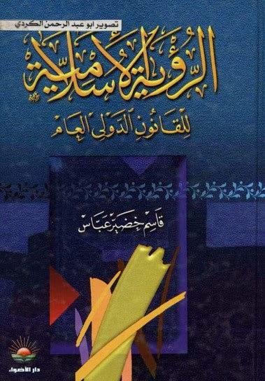 الرؤية الإسلامية للقانون الدولي العام - قاسم خضر عباس pdf