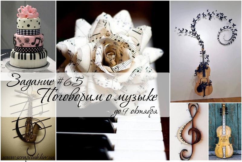 http://www.scrapclub.kiev.ua/2014/09/65.html