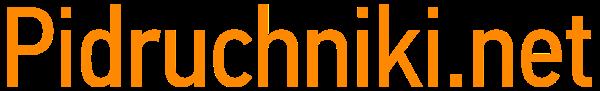 Підручники та посібники в електронному вигляді