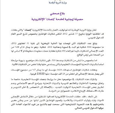 """توقيف العمل بالخدمة الإلكترونية """"إنصات"""" والتي أطلقتها الوزارة بتاريخ 17 شتنبر2012"""