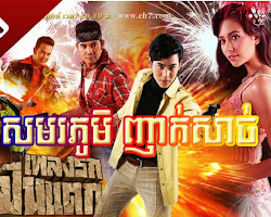 [ Movies ] Samoraphum Nheak Sach - Khmer Movies, Thai - Khmer, Series Movies