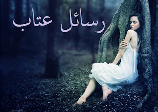 "رسائل عتاب رومانسيهReproach romantic messages ط±ط³ط§ط¦ظ"" ط¹طھط§ط¨."