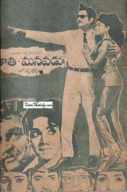 Thatha Manavadu 1972