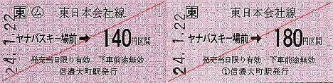 JR東日本 ヤナバスキー場前駅 常備券1 金額式
