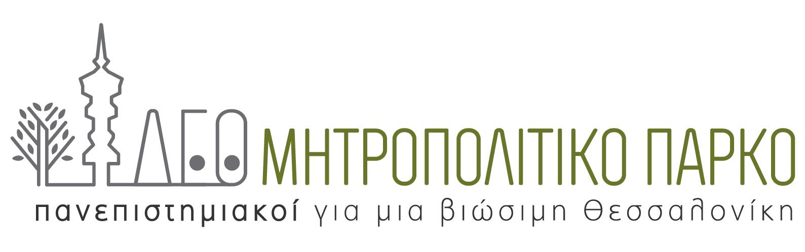 ΔΕΘ Μητροπολιτικό Πάρκο - Πανεπιστημιακοί για μία βιώσιμη Θεσσαλονίκη
