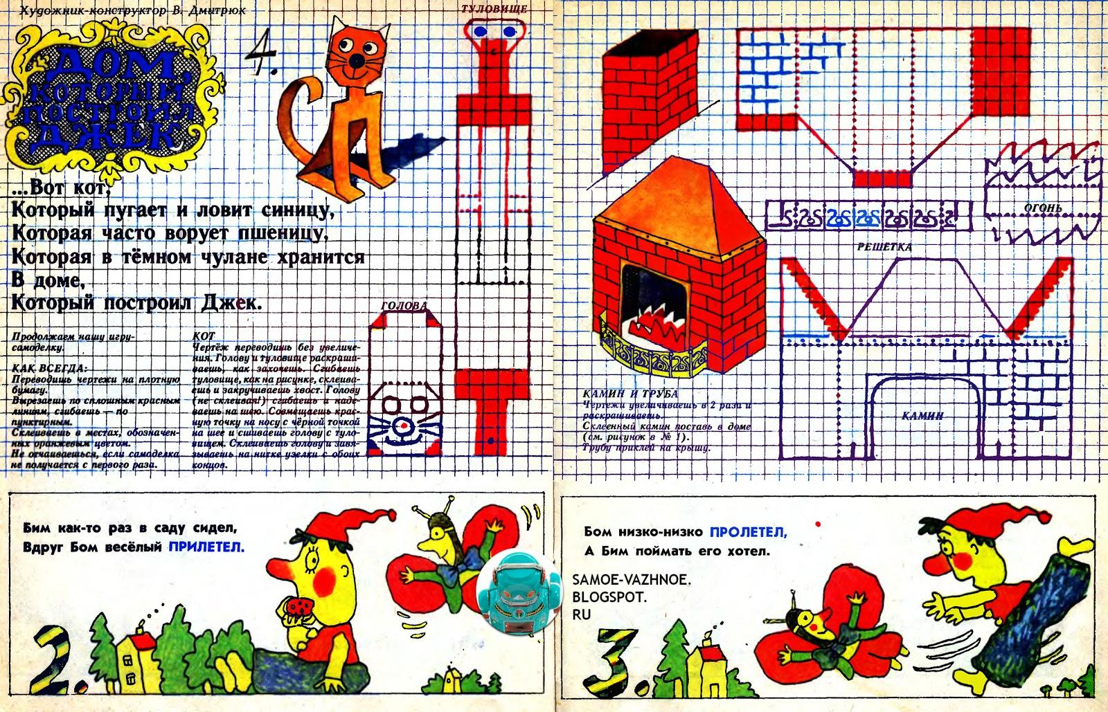 кукольный дом СССР дом который построил джек веселые картинки (№4, 1987)