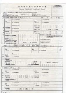 日本で申請アメリカのソーシャルセキュリティ