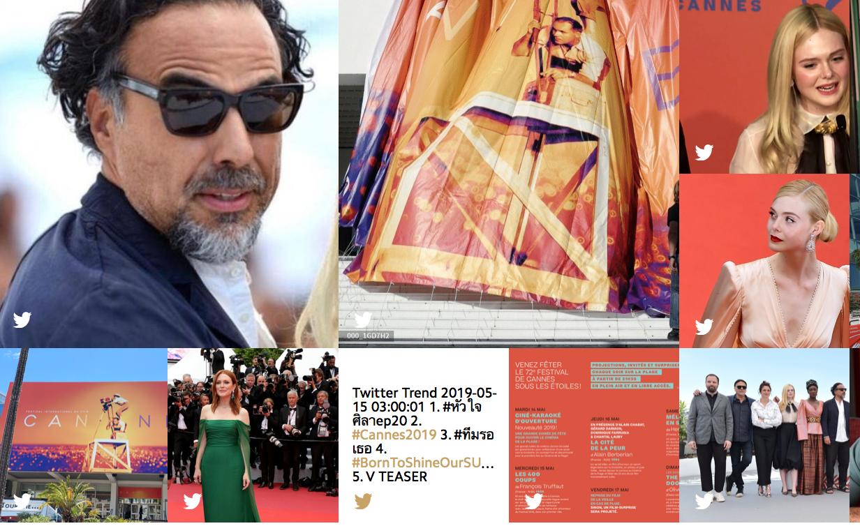 68-72e Festival de Cannes