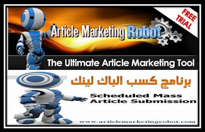 تحميل برنامج كسب الباك لينك Article Marketing Robot