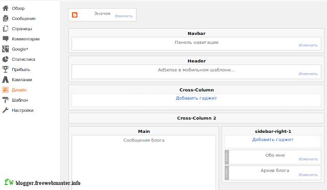 """Изначальный вид меню """"Дизайн"""" после создания блога Blogger"""