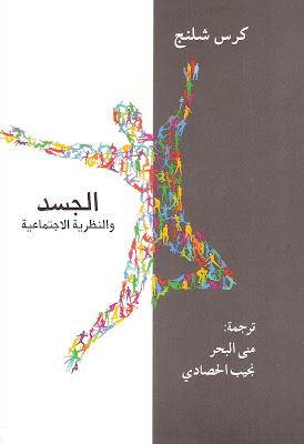 حمل كتاب الجسد والنظرية الاجتماعية - كرس شلنج