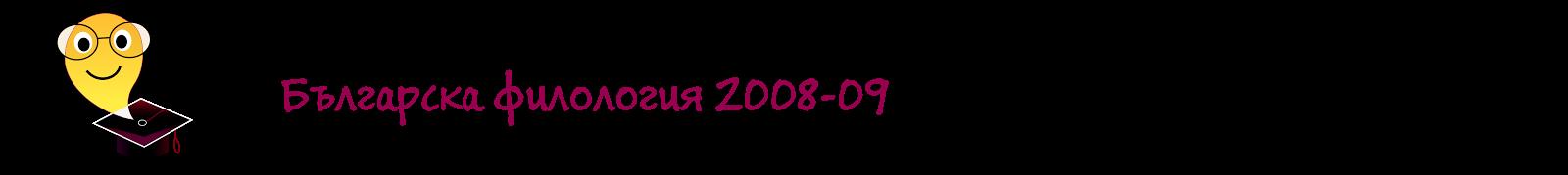 Българска филология 2008-09