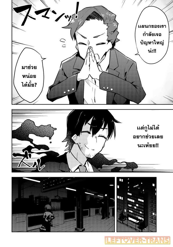 Sewayaki Kitsune no Senko-san ตอนที่ 1 TH แปลไทย