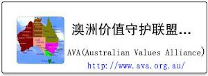 本联盟邮箱:info@ava.org.au