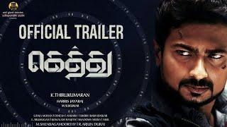 Gethu – Official Trailer _ Udhayanidhi Stalin, Amy Jackson _ Harris Jayaraj _ K.Thirukumaran