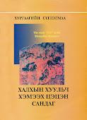 Эртний уран зохиол судлал