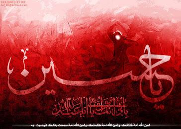 Ya Hussain ibn Ali (a.s)