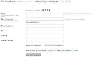 регистрация в системе Блогун