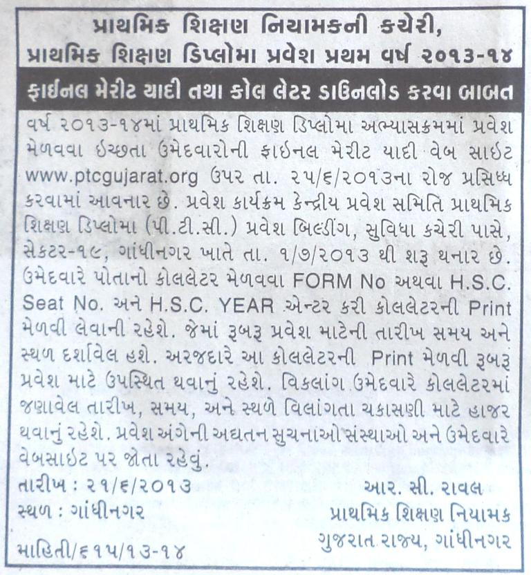 call letter of PTC gujarat