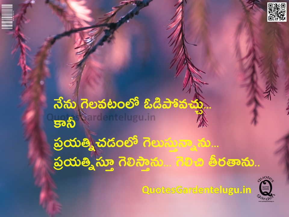 Telugu inspirational Victory Quotes with nice images