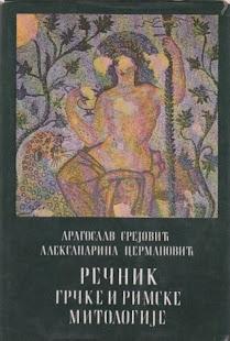Srejovic/ Cermanovic, Recnik grcke i rimske mitologije