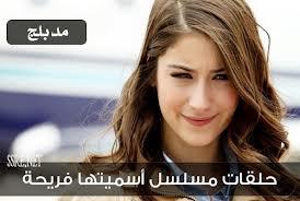 ... مدبلج عربى كامل اون لاين asmaytoha fariha 2