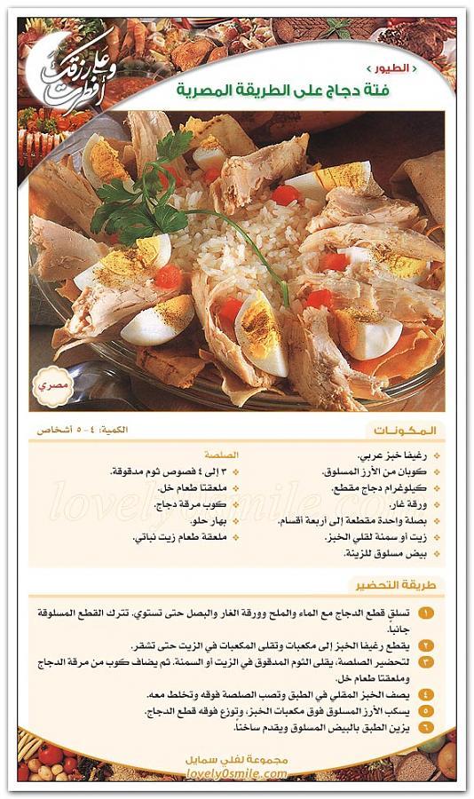 فتة الدجاج على الطريقة المصرية من اكلات رمضان