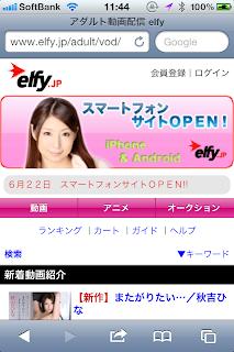 elfyスマートフォンサイトオープン
