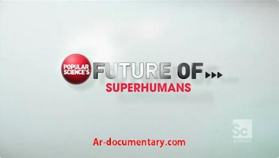 أفلام وثائقية Discovery Science Future