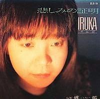 イルカ - 悲しみの証明 (Single)