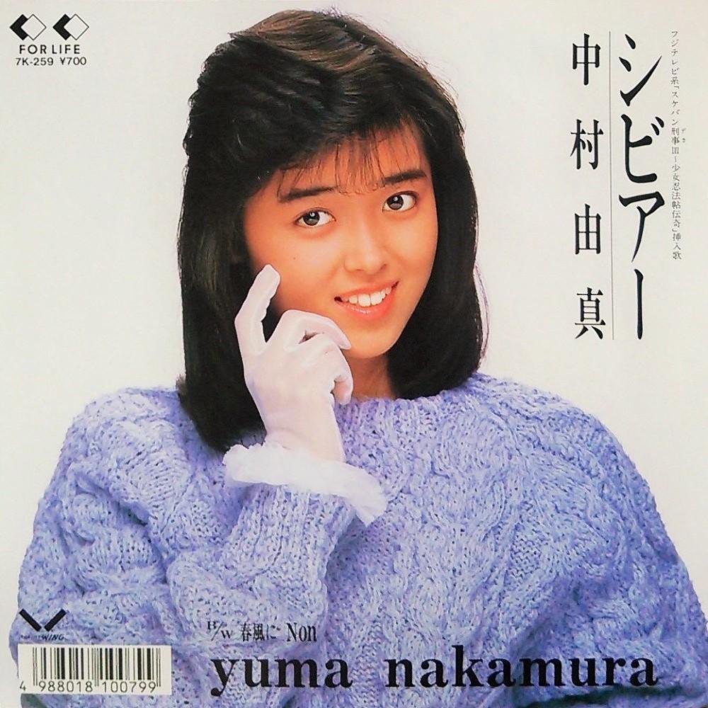Katsuko Nakamura Nude Photos 24